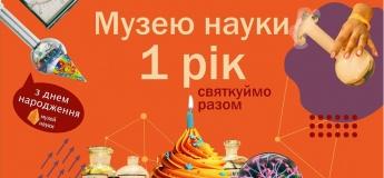"""День народження """"Музею науки"""""""