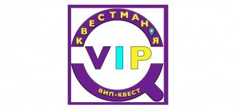 """День рождения """"VIP Квест"""""""