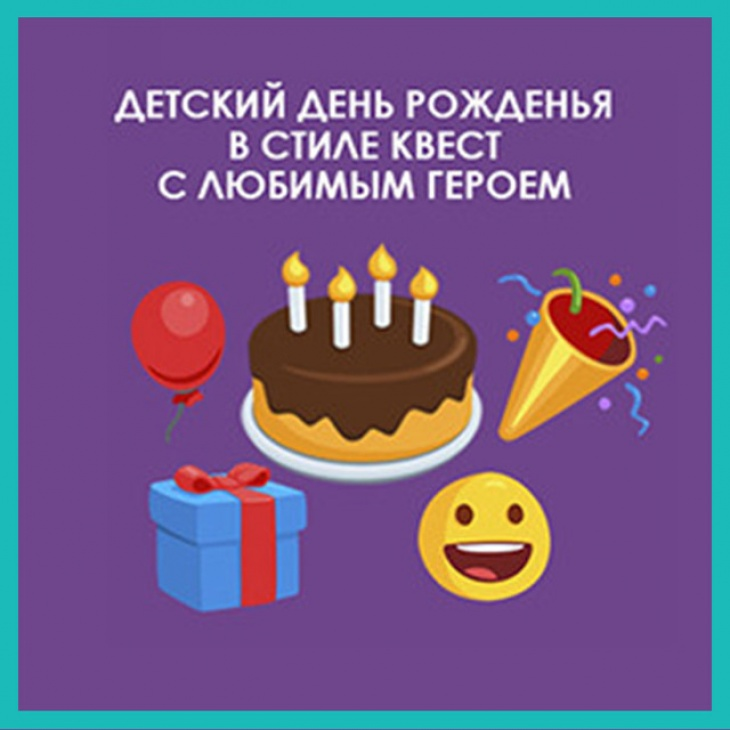 """День народження """"VIP Квест"""""""