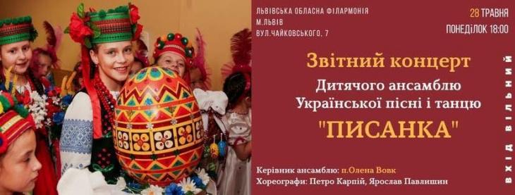 """Звітний концерт дитячого ансамблю """"Писанка"""""""