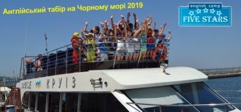 """""""5 Stars camp"""" - англійський табір з носіями мови на Чорному морі (Сергіївка)"""