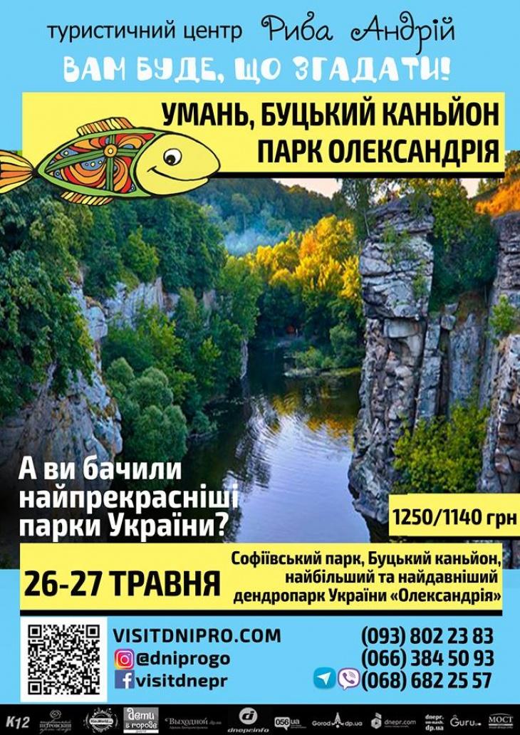 """Екскурсія до парку """"Олександрія"""" та """"Софіївка"""""""