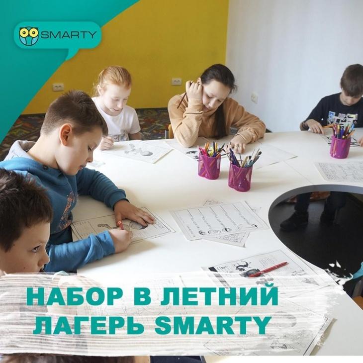 Дневной английский лагерь Smarty