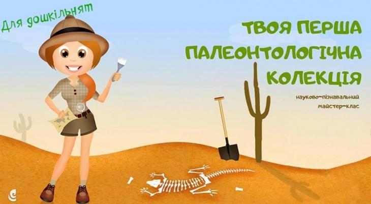 Твоя найперша палеонтологічна колекція (для дошкільнят)