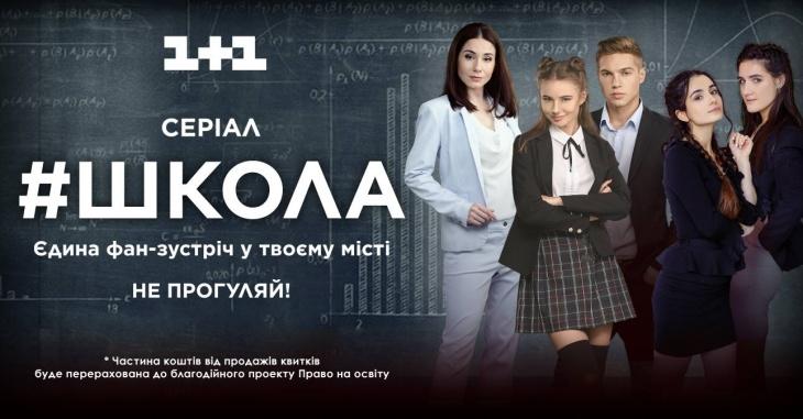 """Фан-зустріч з зірками серіалу """"Школа"""""""