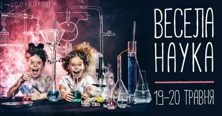 Науково-розважальна програма для дітей в Мануфактурі