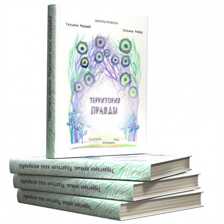 """Презентация книги """"Территория правды"""""""