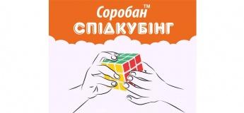 """Школа """"Соробан"""" Тернопіль, оголошує набір на заняття спідкубингу для дітей віком 7-14 років."""