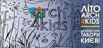 Архітектурні табори від Arch4Kids
