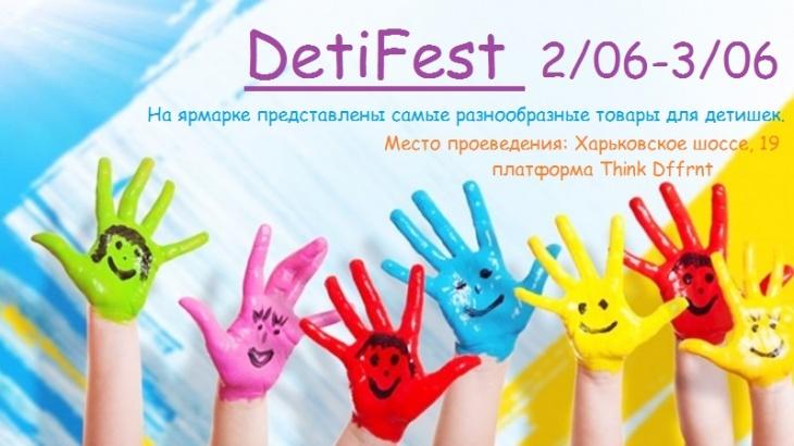Ярмарок DetiFest