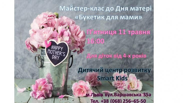 """Майстер-клас до Дня матері """"Букетик для мами"""""""