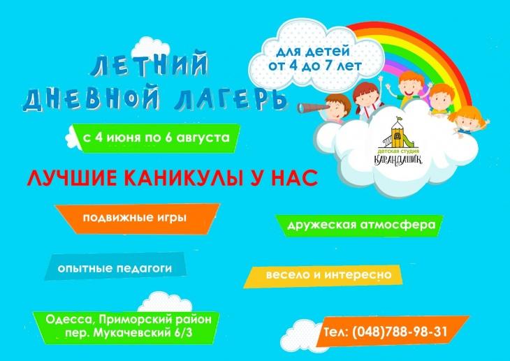 """Дневной летний лагерь в студии """"КАРАНДАШИК"""" для детей от 4 до 7 лет"""