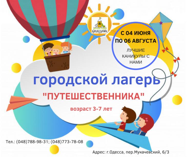 """Дневной летний лагерь в студии """"КАРАНДАШИК""""для детей от 3 до 7 лет"""