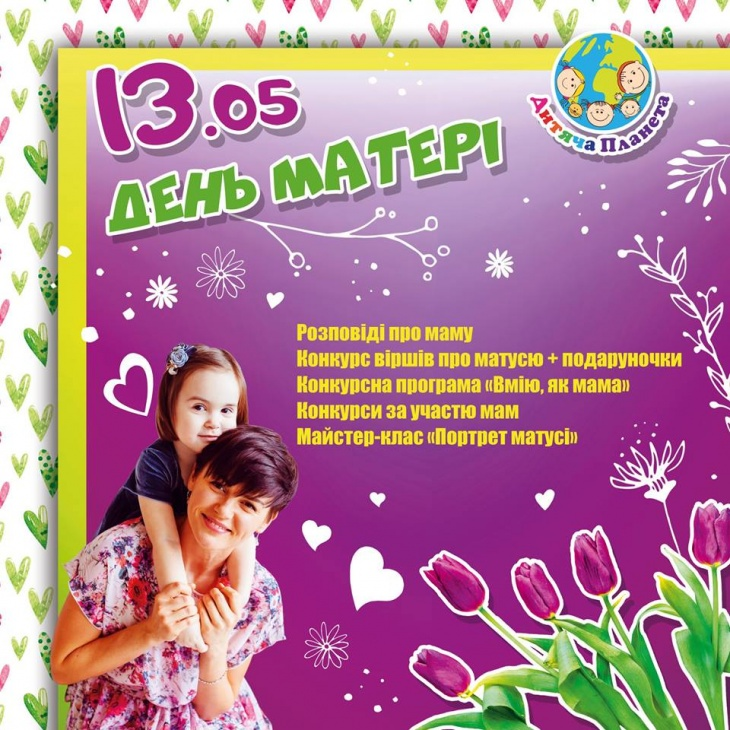 День Матери в Детской Планете