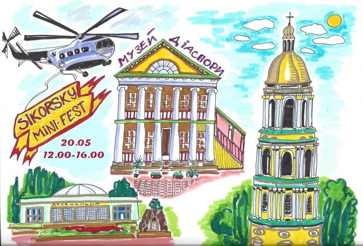 Sikorsky mini-fest. К Международному дню музеев