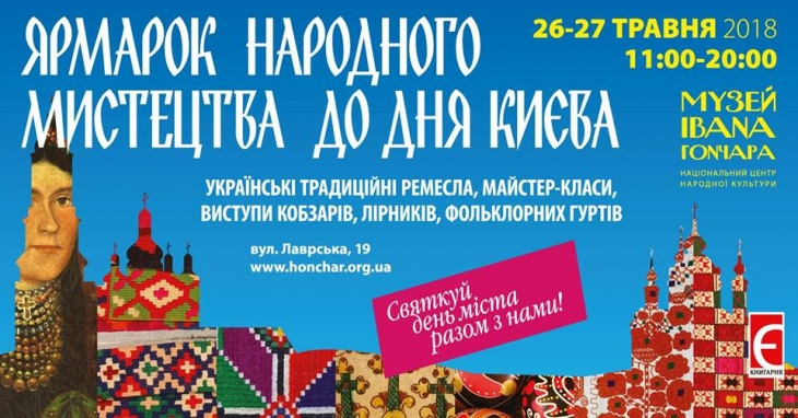Ярмарок народного мистецтва до Дня Києва
