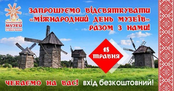 Міжнародний день музеїв у Пирогові