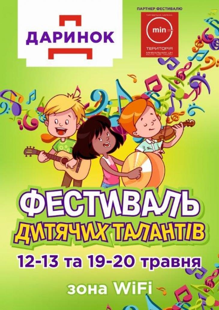 """Фестиваль дитячих талантів на """"Даринку"""""""