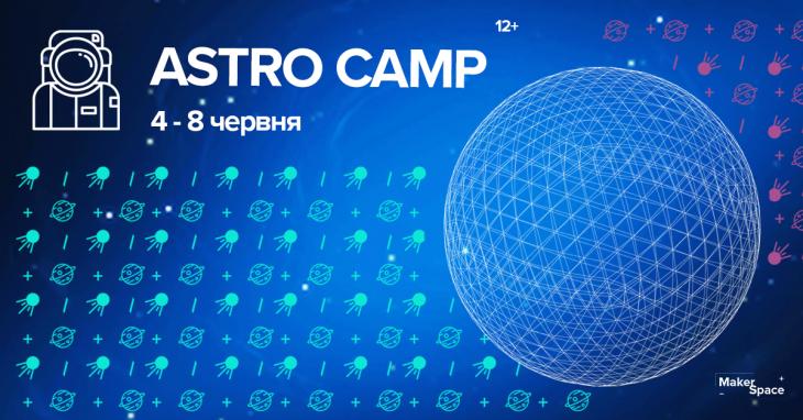 ASTRO Summer Camp