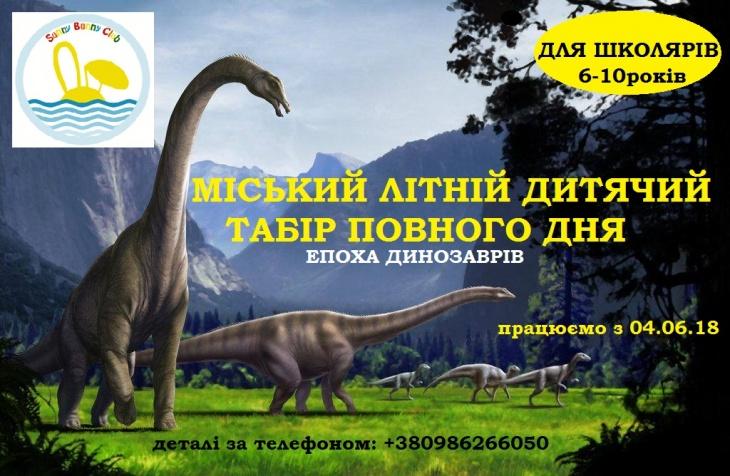 """Міський дитячий табір для школярів """"Епоха динозаврів"""""""