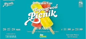 Городской Пикник: Открытие сезона