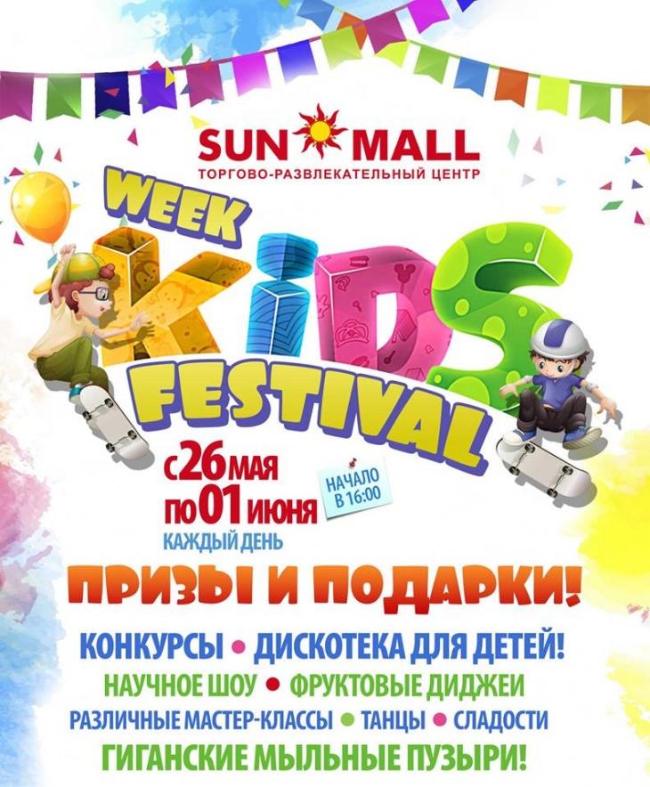 """Недельный фестиваль """"Kids week fest"""""""