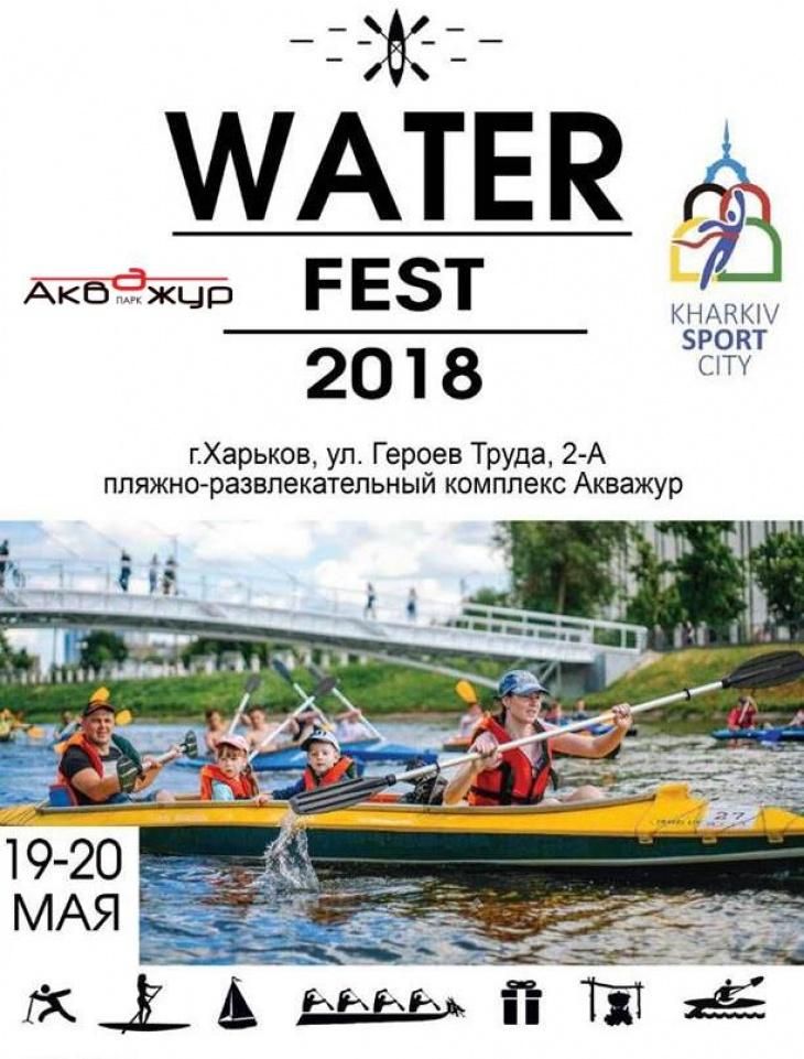 Water Fest - 2018