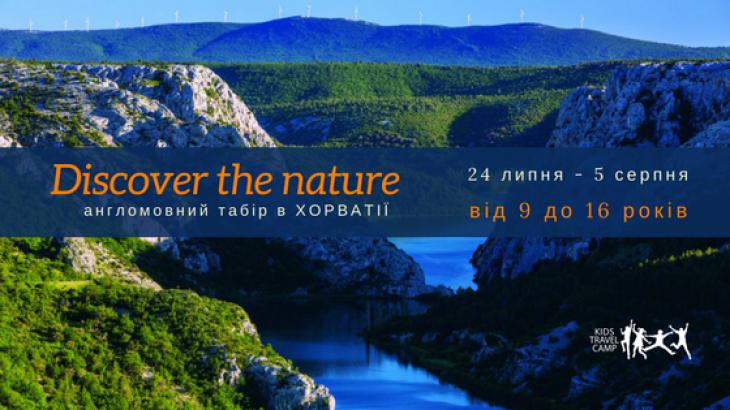 Шкільні канікули в Хорватії Discover the nature
