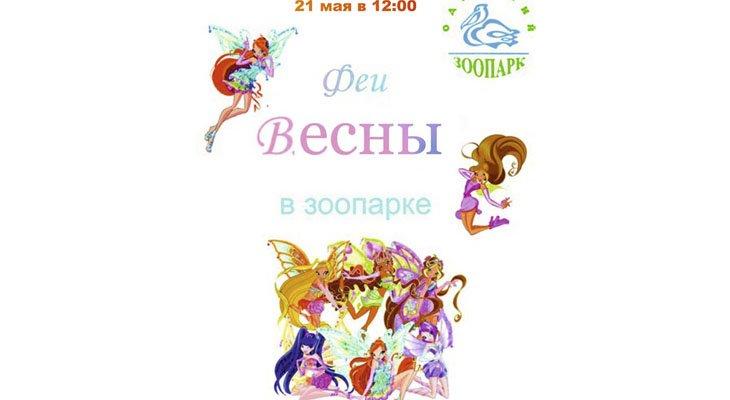 """Праздник """"Феи весны"""" в Одесском зоопарке"""