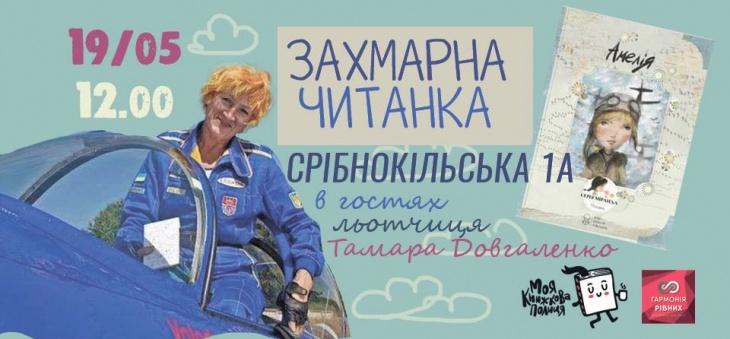 Захмарна читанка з льотчицею Тамарою Довгаленко