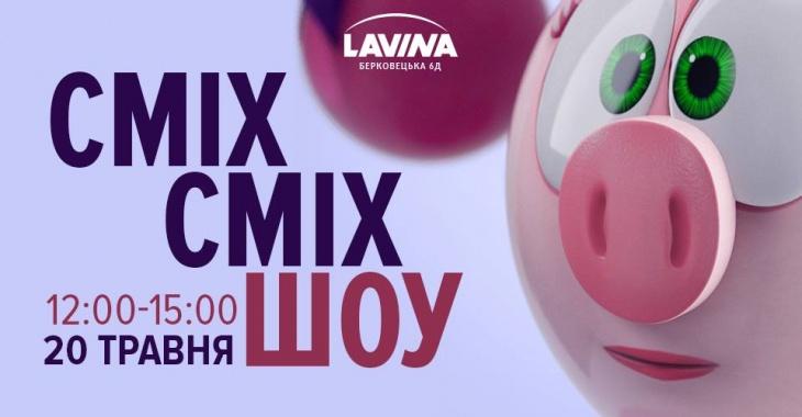 """Детские воскресенье в """"Lavina"""""""