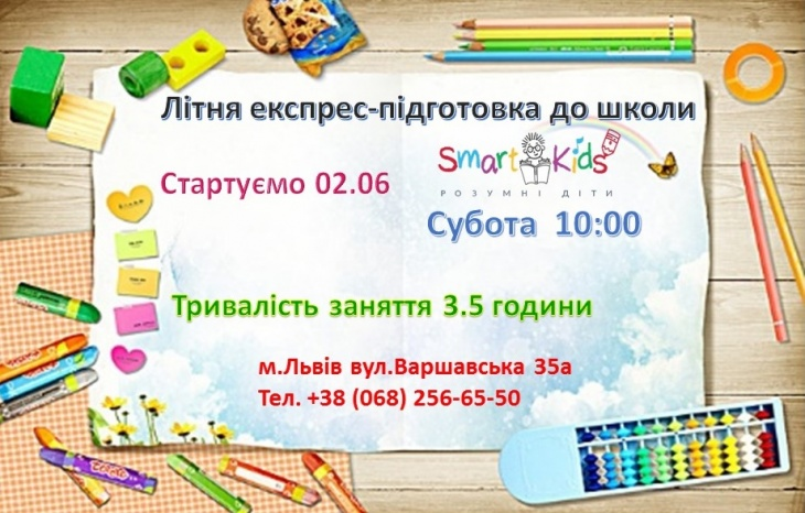 Літня експрес-підготовка до школи