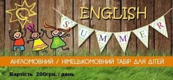 Англомовний та німецькомовний літній табір