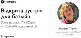 Зустріч-знайомство зі школою ThinkGlobal