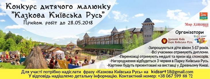 """Конкурс дитячого малюнку """"Казкова Київська Русь"""""""