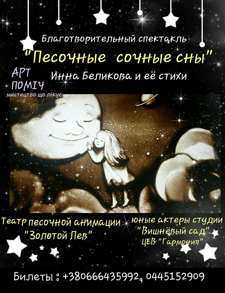 """""""Песочные сочные сны"""". Благодійна вистава"""