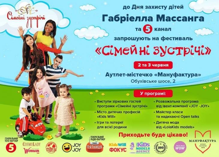"""Фестиваль """"Сімейні зустрічі"""" до Дня захисту дітей"""