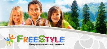 """Дитячий табір """"FreeStyle"""""""