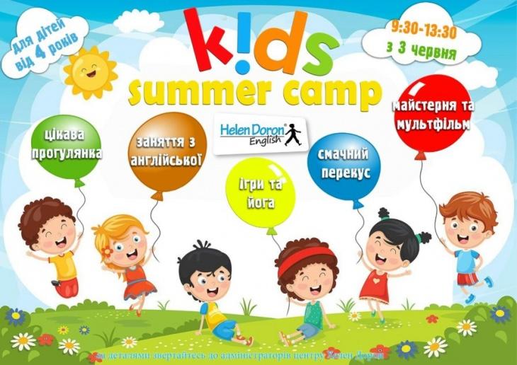 Хелен Дорон - літній англомовний табір для дітей 4-6 років