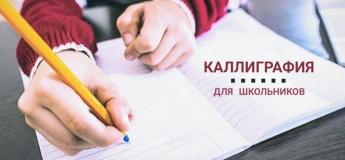 Каллиграфия для школьников: коррекция почерка на летних каникулах