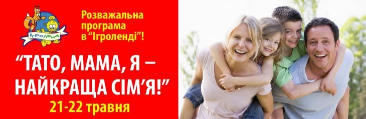 Розважальна програма «Тато, мама, я – найкраща сім'я!» в «Ігроленді»!