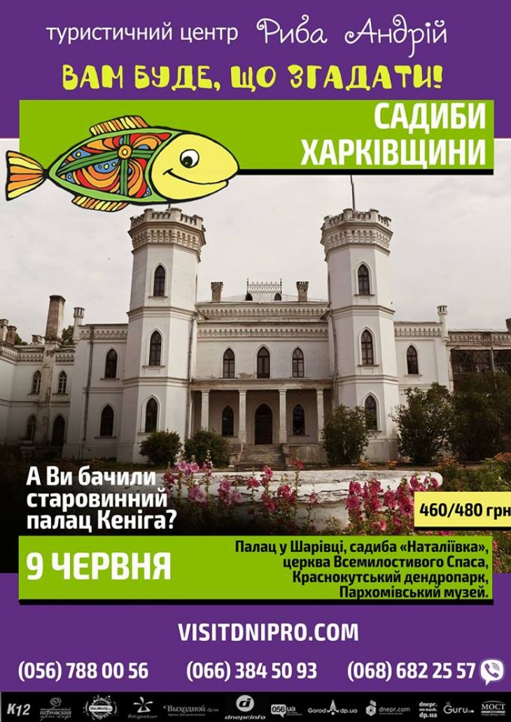 Шаровка, Натальевка, Краснокутский дендропарк
