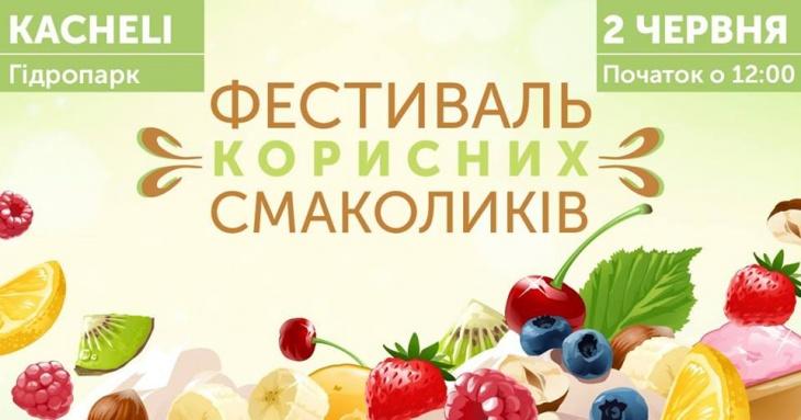 Фестиваль корисних смаколиків
