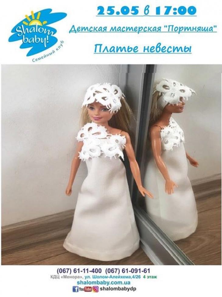 """Мастер-класс """"Пошив Дизайнерского Платья невесты для куклы"""""""