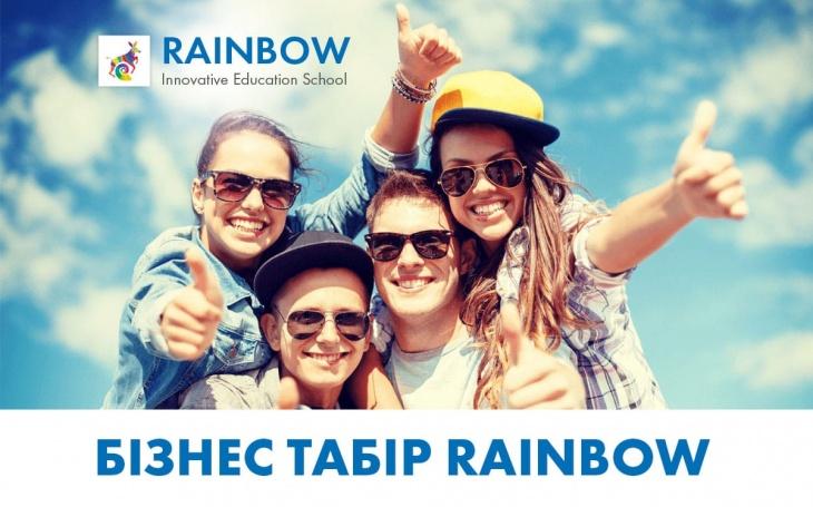 "Бізнес-табір ""Rainbow"""