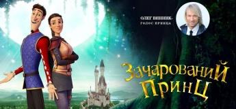 Зачарований принц у 3D- комедія, мюзикл, анімація
