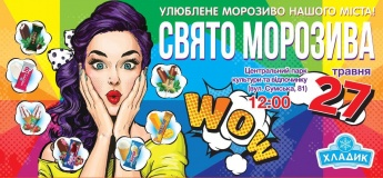 Праздник Мороженого в парке Горького