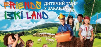 "Табір ""Friends IZKI Land"""