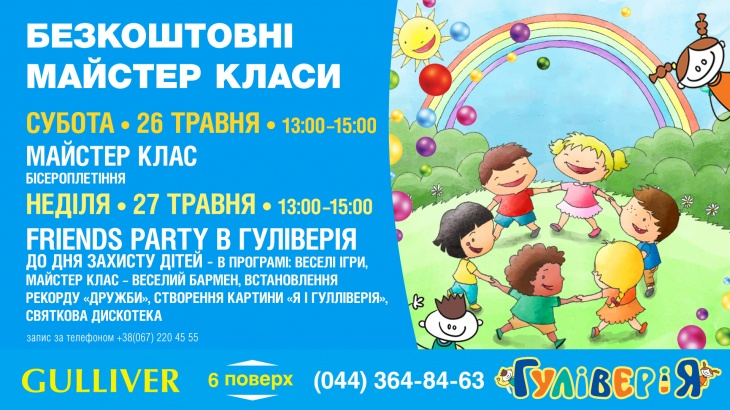 Friends Party в Гулливерии