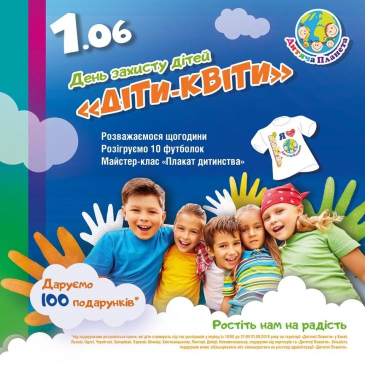 """День защиты детей """"Дети-цветы"""""""